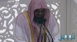 خطيب المسجد الحرام يحض علـــــــــــــــى العروة الوثقى