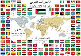 الرئاسة الفلسطينية تطالب باعتراف عالمي بالدولة الفلسطينية