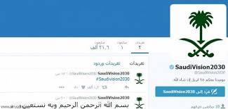 """إطلاق الحساب الرسمي لـ """"الرؤية السعودية 2030"""""""