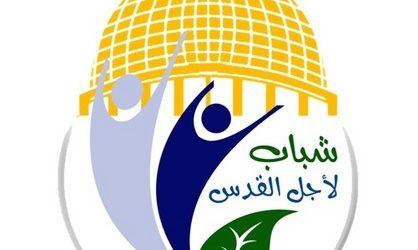 رابطة شبابية عالمية تدعو الشباب العربي للنفير نصرةً للأقصى