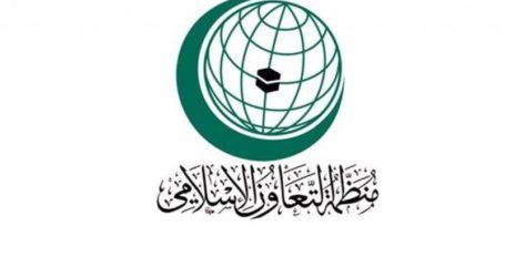 التعاون الإسلامي تعقد قمة استثنائية بشأن فلسطين الجمعة