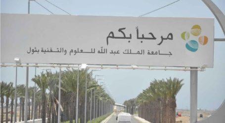 جامعة الملك عبدالله للعلوم والتقنية تطلق برنامج التدريب الصيفي السعودي