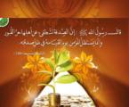 فضائل الصدقة في رمضان – خطبة