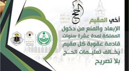 السعودية: تعليمات صارمة بحق مخالفي تعليمات الحج