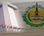 البنك الإسلامي للتنمية يؤكد ثقته في الاقتصاد التركي