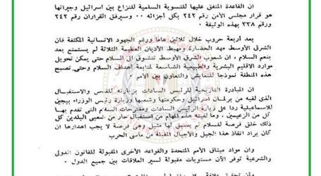 """لأول مرة: مصر تنشر وثائق نادرة لاتفاقية """"كامب ديفيد"""""""