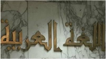 وسائل الإعلام ونشر اللغة العربية في جنوب شرق آسيا