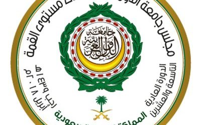 """ماذا ستشاهد وفود رسمية في طريقها """"للقمة العربية"""" اليوم؟"""