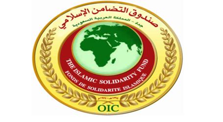 صندوق التضامن الإسلامي يبرز إنجازاته في المهرجان الأول لمنظمة التعاون الإسلامي